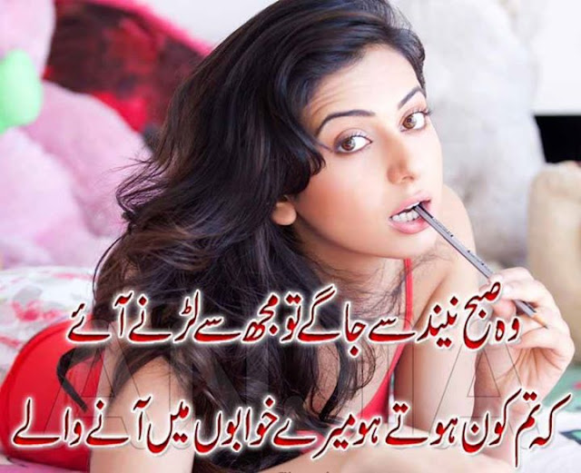 Poetry in Urdu -free Lovely and Romantic Poetry in Urdu HD Wallpapers