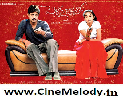Pellaina Kothalo Telugu Mp3 Songs Free  Download 2006