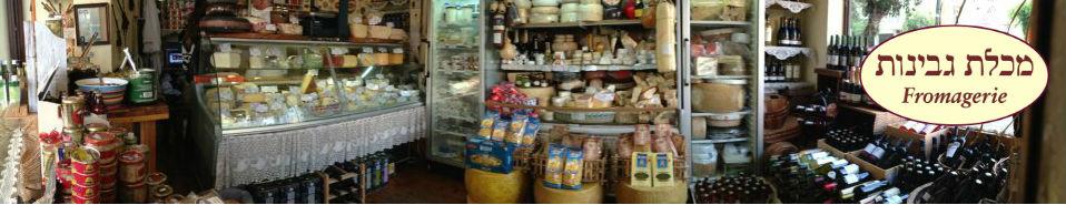 מכלת גבינות | Fromagerie