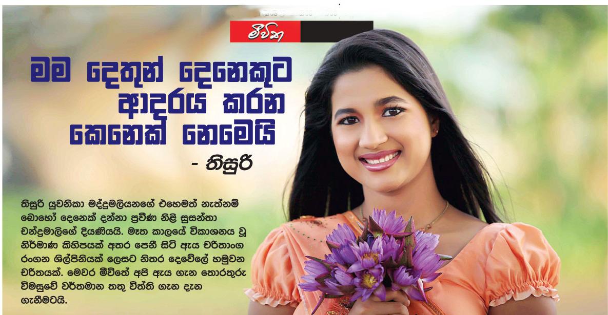 Thisuri yuwanika talk about love : Gossip Lanka News And Sri Lanka Hot ...