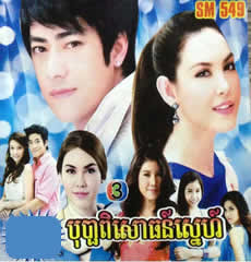 Bopha Bisot Sneh - part 32 End - [ 32 part(s) ]