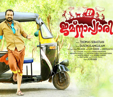 JAMNA PYARI __ MALAYALAM MOVIE TRAILER __ 2015 AUGUST 2015 Release !!