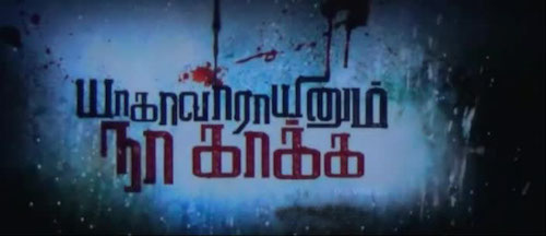 Yagavarayinum Naa Kaakka Tamil Movie Download