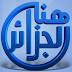 [RePlay] هنا الجزائر 3 | الشروق الإخبارية.