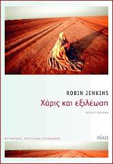 Ρόμπιν Τζένκινς - Χάρις κι εξιλέωση (εκδ. Πόλις)