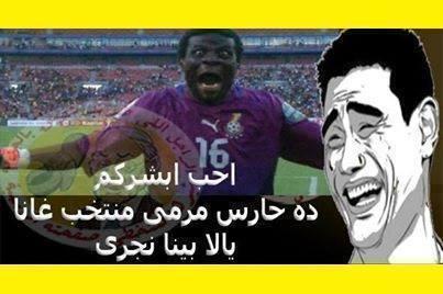 صور مضحكة غانا ومصر تعليقات طريفة على حارس مرمى غانا