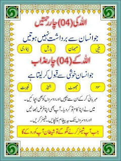 urdu thesis pakistan Browse and read urdu essays pakistan urdu essays pakistan follow up what we will offer in this article about urdu essays pakistan you know really that this book is.