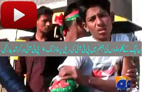 PTI Rally Under Attacked, Nine PTI Workers Injured of Jhelum Firing Incident