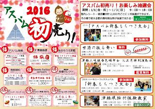 Aspam New Year's Oshougatsu Events 2016 flyer 青森観光物産館 アスパムお正月イベント 平成28年