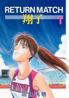 RETURN MATCH -翔子-