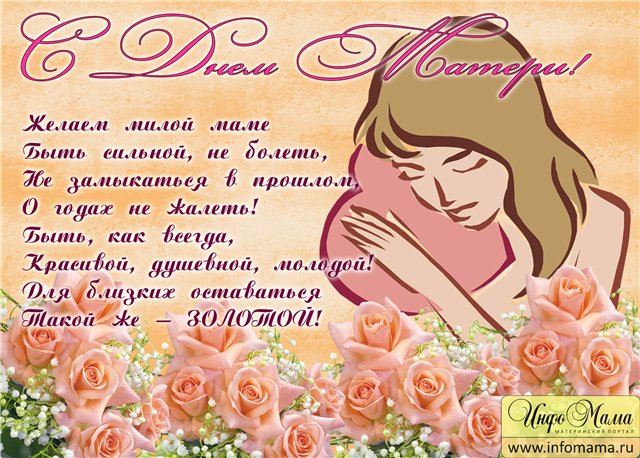 Пожелание и поздравление для мамы 982