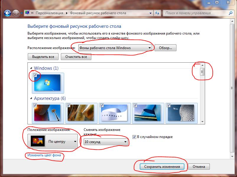 Как сделать чтобы картинки менялись на рабочем столе windows 7