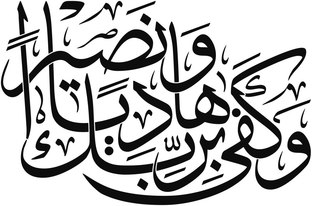 Arabic calligraphy wa kafaa be rabbeka hadeyan wa naseera Calligraphy ayat