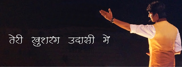 Latest Kumar Vishwas New Poem/Kavita/Shayari/Poetry In Hindi Font