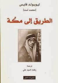 الطريق إلى مكة - كتابي أنيسي