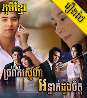 Chravak Sne An Tak Duong Chit Part 1