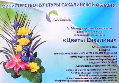 выставка икебаны южно-сахалинск 2013