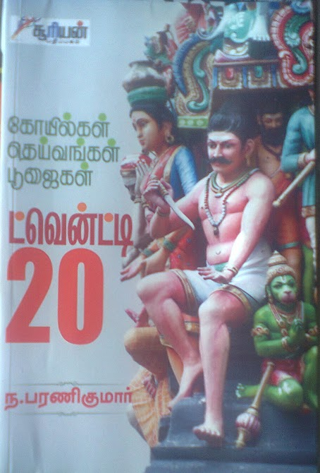Twenty 20 By Na. Baranikumar Buy Online