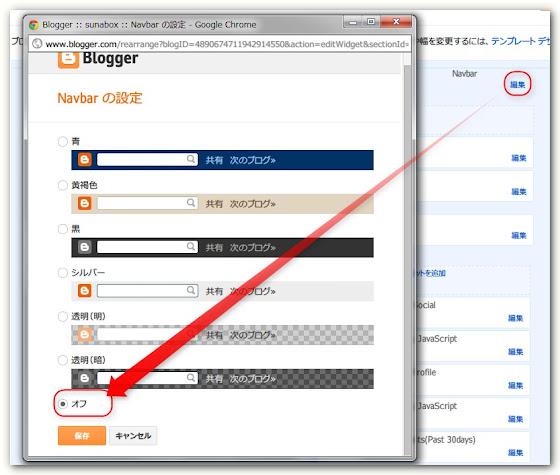 blogger-navbar