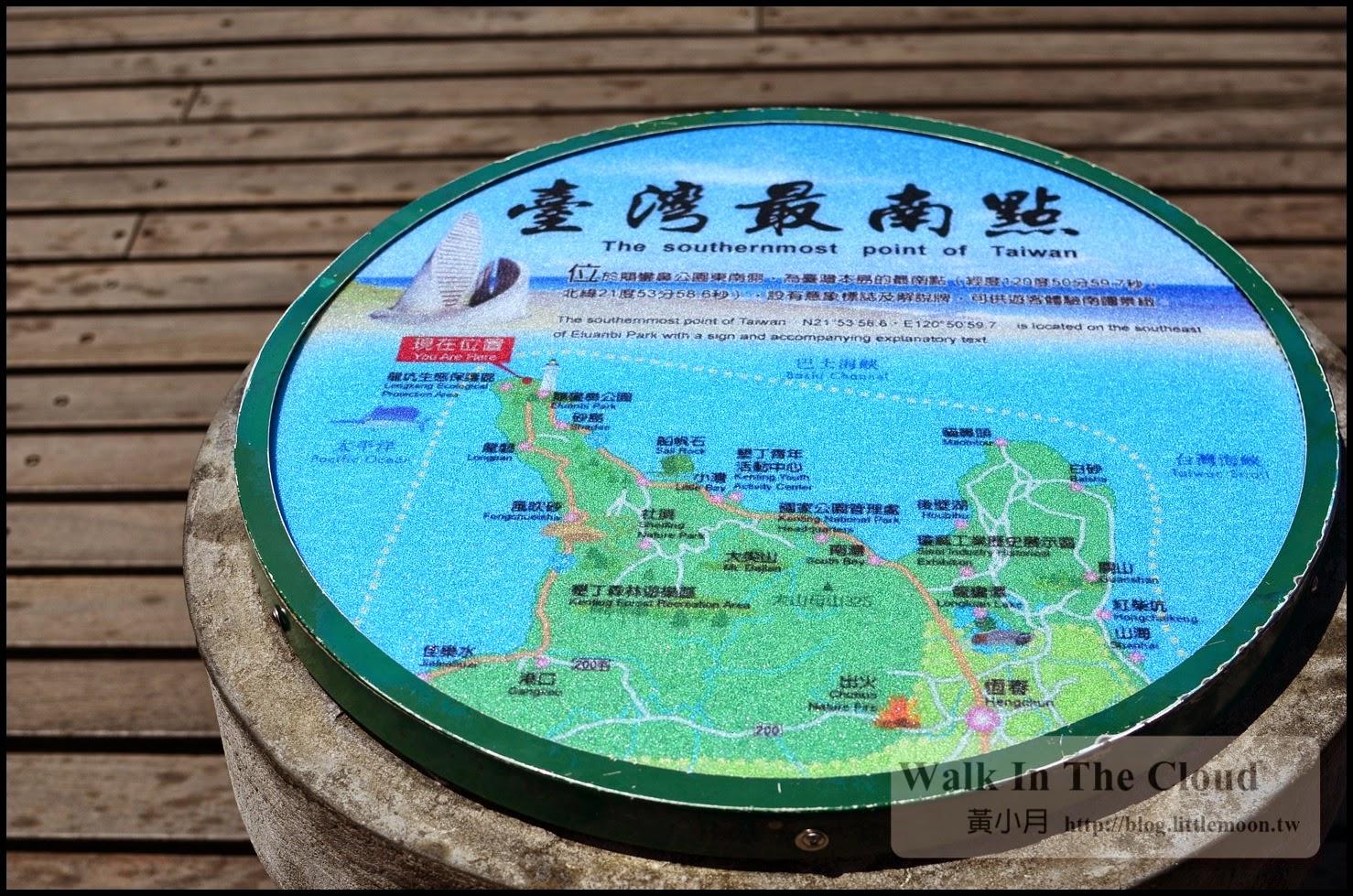 終於到達的台灣最南點