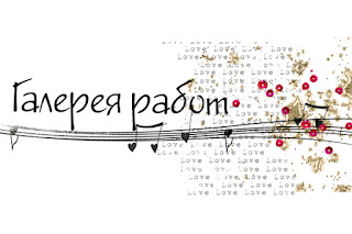 http://fdecor.blogspot.ru/p/blog-page_19.html