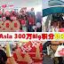 获得AirAsia 300万Big积分的幸运儿