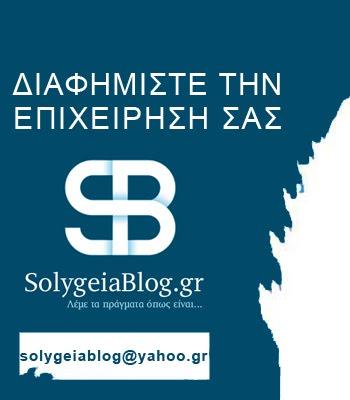 Διαφημιστειτε στο solygeiablog