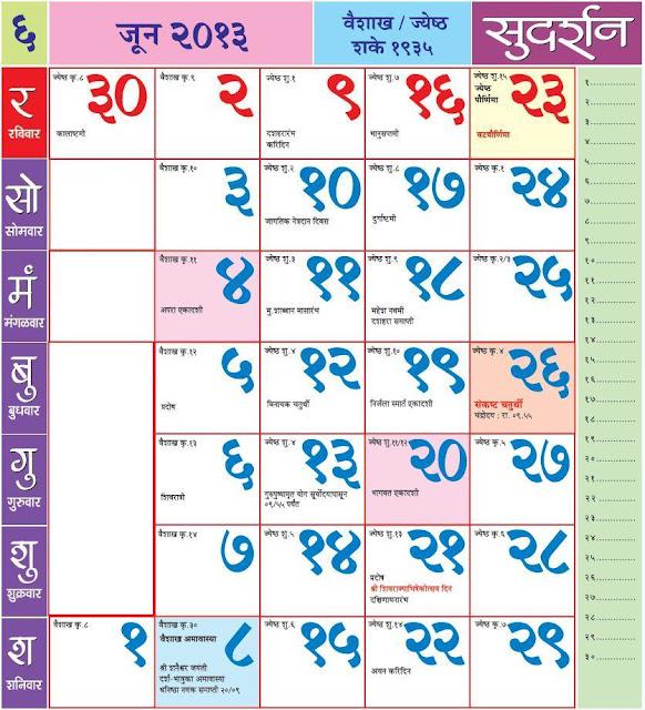 582 x 640 jpeg 142kB, Calendar 2013 - Kalnirnay 2013 Marathi Calendar ...