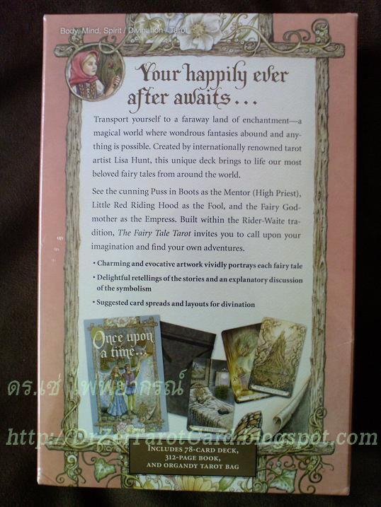 กล่องไพ่ Fairy tale Tarot Lisa Hunt Fairytale Llewellyn ไพ่ยิปซี ลิซ่า ฮันต์ ไพ่ทาโร่ต์เทพนิยาย นิทาน ปรัมปรา นิทานพื้นบ้าน folklore myth legend ไพ่ทาโรท์