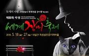 เทศกาลดอกกุหลาบ International Rose Festival Gokseong