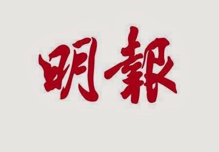 香港明報報導(執筆者為50th場聽眾)
