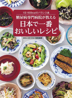 糖尿病専門病院が教える 日本で一番おいしいレシピ