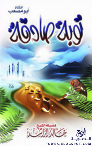 http://koonoz.blogspot.com/2014/08/tawbah-sadeqah-mp3.html