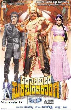 Ek Hi Veer 2014 Hindi Dubbed Full Movie Download