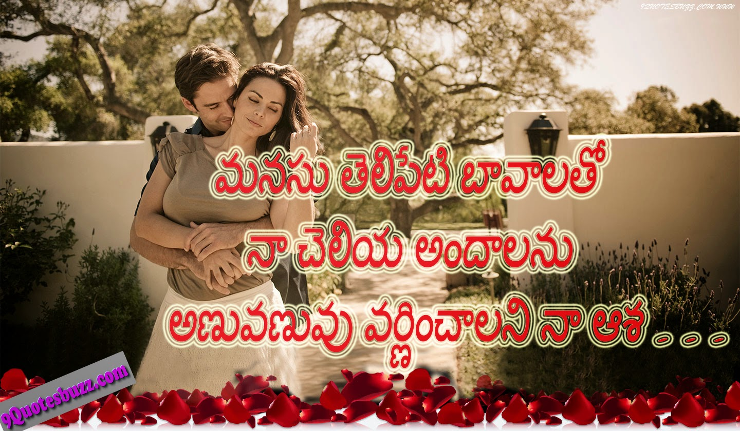 Telugu Love Quotes Telugu Love Quotes For Enjoying Free Wallpapers 9Quotesbuzz
