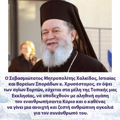 Ευχές Μητροπολίτη Χαλκίδος Ιστιαίας και Βορείων Σποράδων κ. Χρυσοστόμου