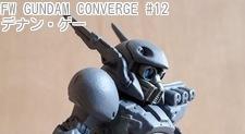 FW GUNDAM CONVERGE #12 デナン・ゲー