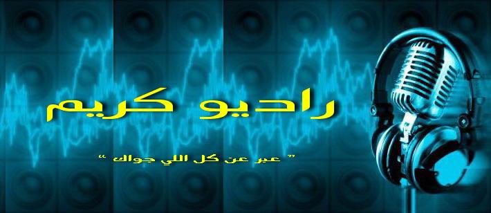 راديو كريم
