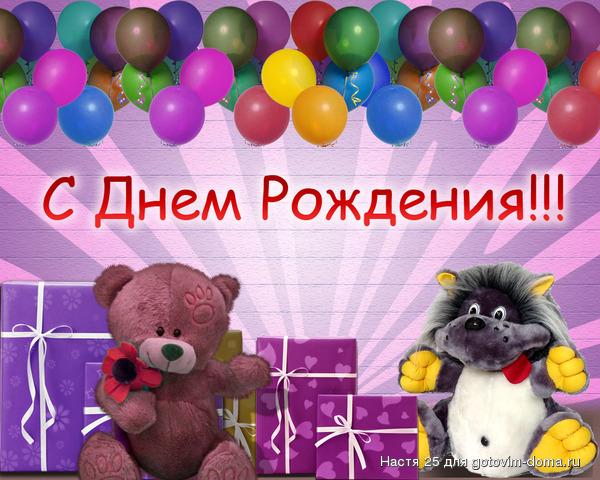 Красивое Поздравления с днем рождения девушке прикольные