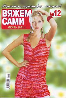 Журнал Вяжем сами № 12 2011