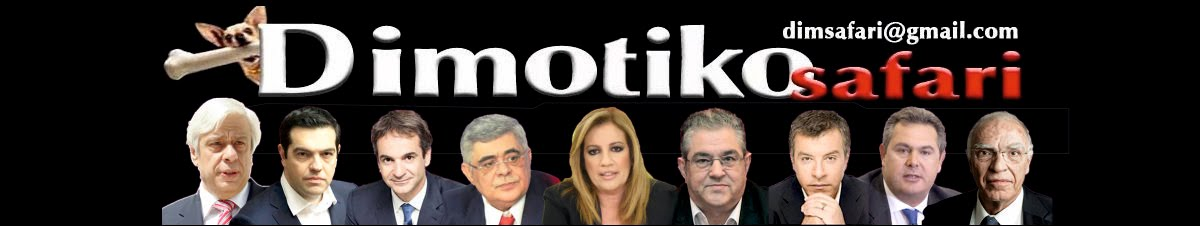 dimotikosafari.blogspot.gr, 'Ολα τα νέα,