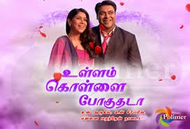 Ullam Kollai Poguthada, 06-08-2015, Polimer Tv Serial ,Episode 709
