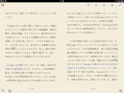 Kinoppy for iOS:横書き文書を横向き画面で表示