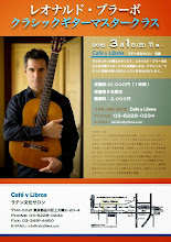 クラシックギターマスタークラス 東京
