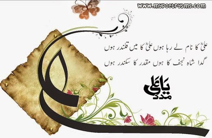 Wiladat of Imam Ali 13 Rajab