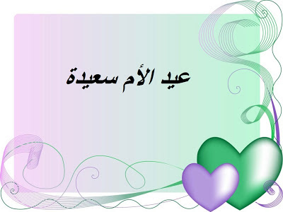 Happy Mothers Day in Arabic Wallpapers