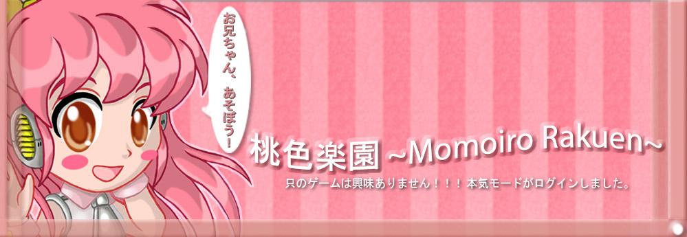 桃色楽園 ~Momoiro Rakuen~