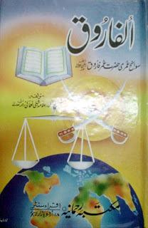 Alfarooq Urdu Islamic Book B Allama Shibli Numani