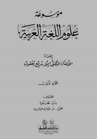 موسوعة علوم اللغة العربية - كتابي أنيسي