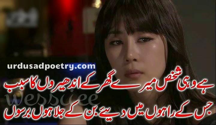Hai Wohi Shakhs